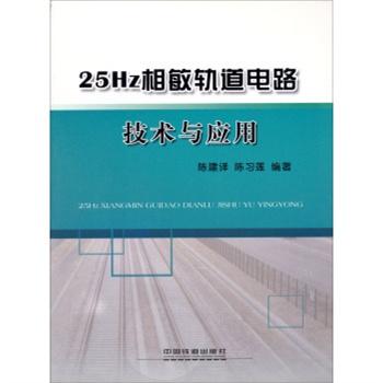 25hz相敏轨道电路技术与应用》