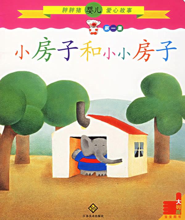 胖胖猪婴儿爱心故事:第1辑·小房子和小小房子