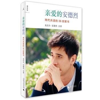 亲爱的安德烈(插图新版)(两代共读的36封家书 + 龙应台新版笔记 + 安德烈首次发表的照片 + 华人世界各地读者的感动来信)