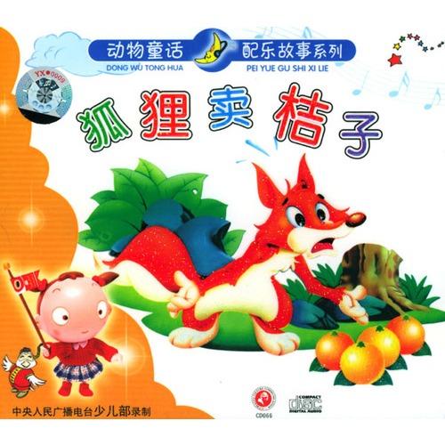 动物童话配乐故事系列:狐狸卖桔子(cd)