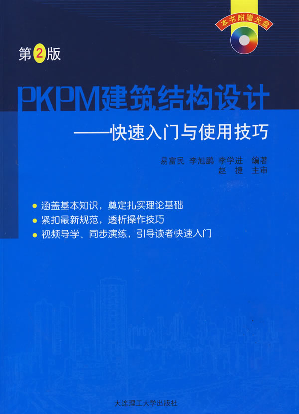 pkpm结构设计的基本步骤