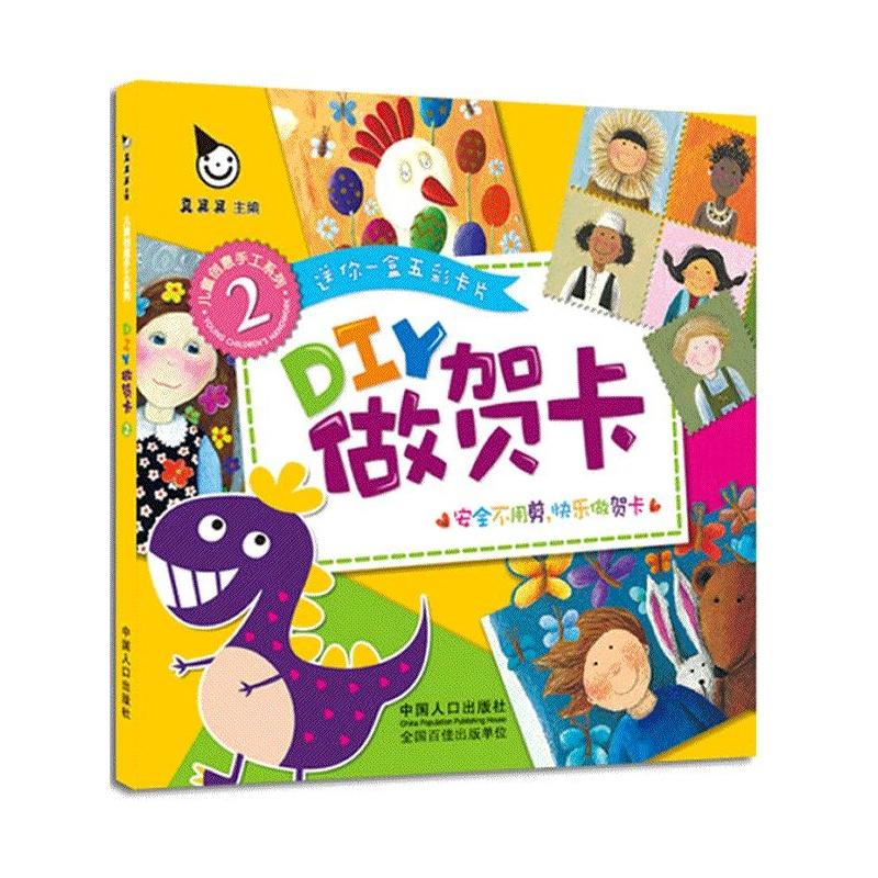 diy做贺卡2(儿童创意手工系列---安全不用剪刀,动手又动脑,自己动手做