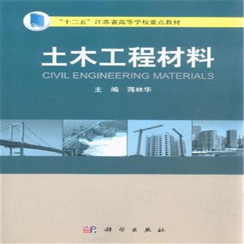 《土木工程材料( 货号:703039535)》蒋林华