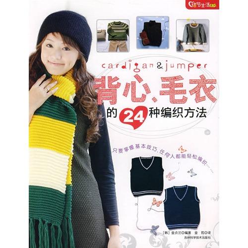 背心、毛衣的24种编织方法