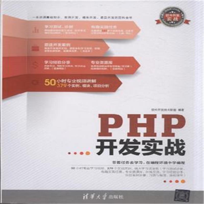 【PHP开发教学-附1DVD.含视频视频.实践舞蹈初学简单实战教学任务图片