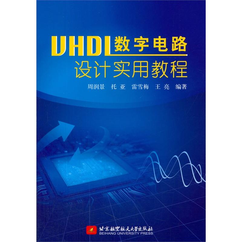 vhdl数字电路设计实用教程