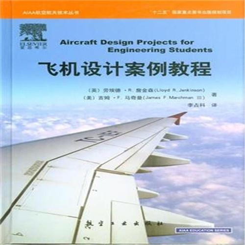 飞机设计案例教程