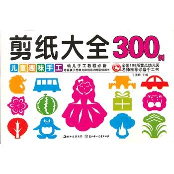 《儿童趣味手工--剪纸大全300例》(于清峰.)【简介