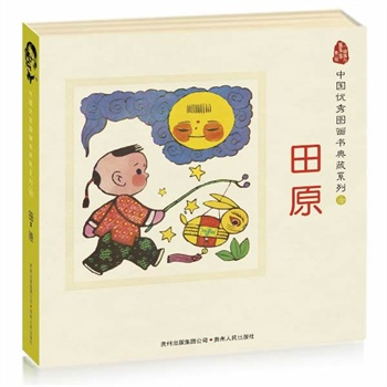 中国优秀图画书典藏系列10:田原(全五册)(蒲公英童书馆出品)
