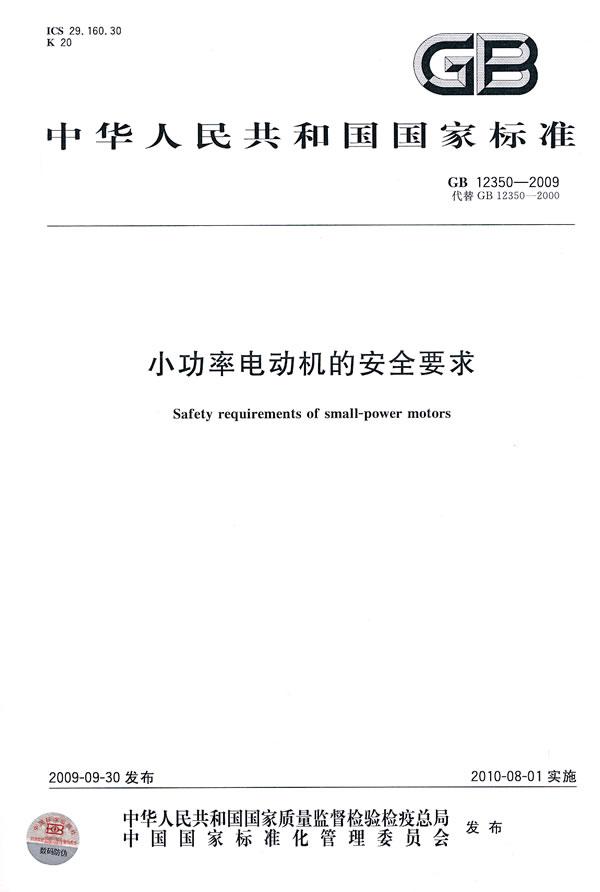 《小功率电动机的安全要求》电子书下载 - 电子书下载 - 电子书下载