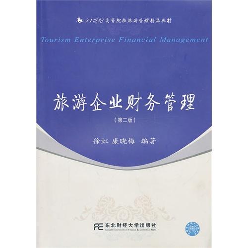 旅游企业财务管理(旅游管理精品