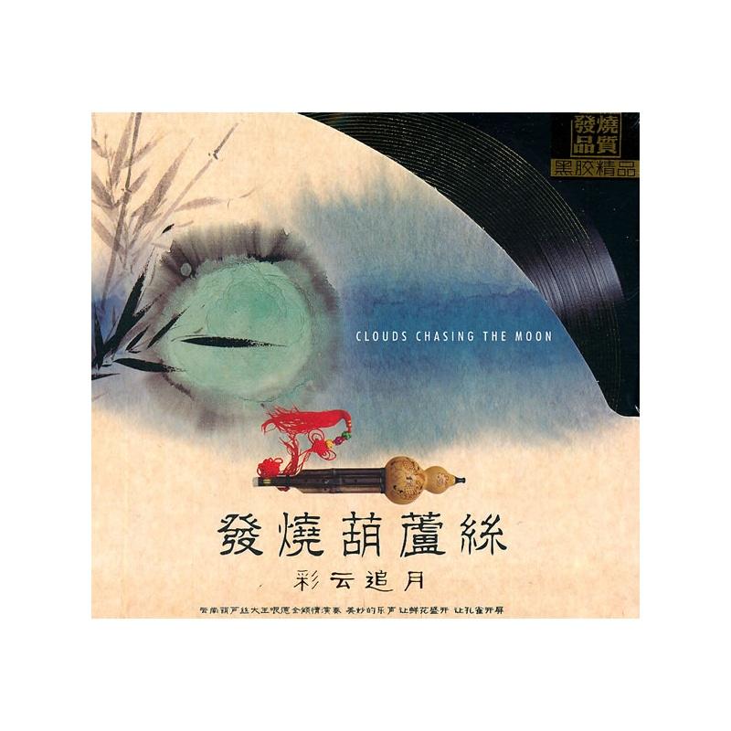 发烧葫芦丝:彩云追月(dsd/cd)
