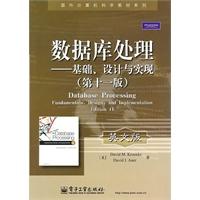 《数据库处理――基础、设计与实现(第十一版)(英文版)》封面