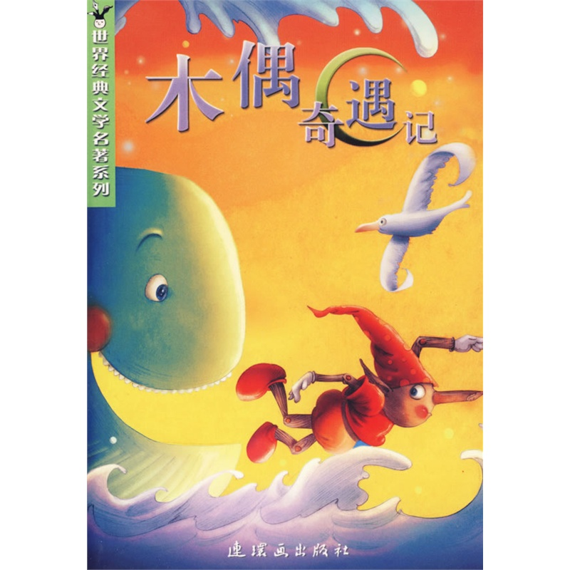 《木偶奇遇记 世界经典儿童文学系列》(意)科洛迪