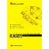 《机械制图(十二五)》封面