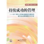 持续成功的管理--ISO 9004:2009标准解读及相关的现代企业管理理念与方法