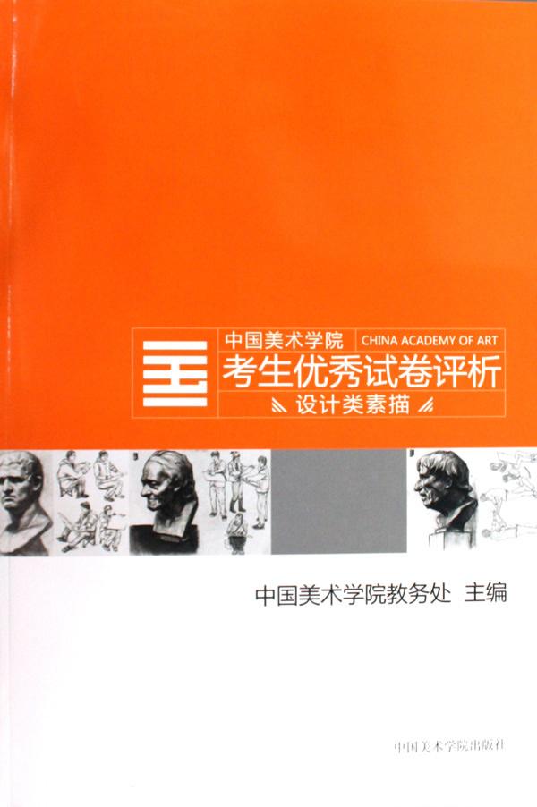 京东商城图书 中国美术学院:考生优秀试卷评析设计类素描 当当网图书