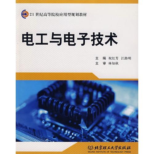 电工电子技术基础(高职高专机电类课程规划教材)&