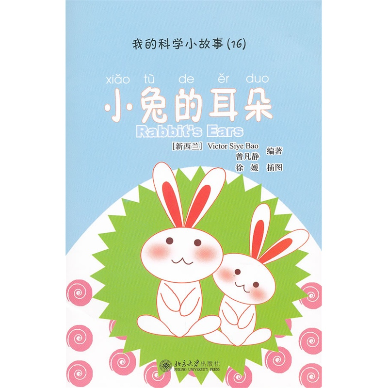 小兔的耳朵》(