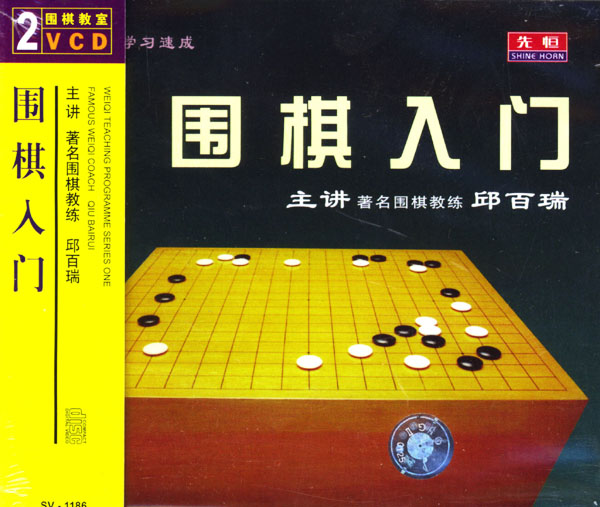围棋教室:围棋入门下载