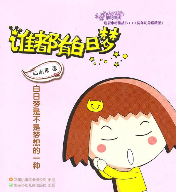 可爱小樱桃丛书(10周年纪念珍藏版):谁都有白日梦
