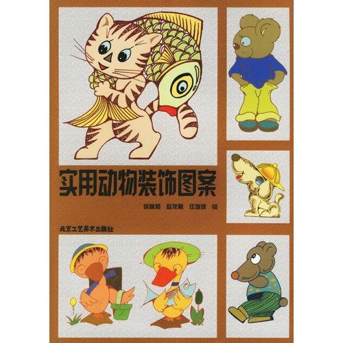 【实用动物装饰图案图片】高清图