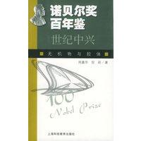 《诺贝尔奖百年鉴》封面