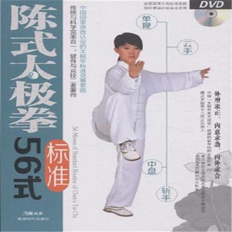 56式陈式太极拳_陈式太极拳56式标准-附dvd