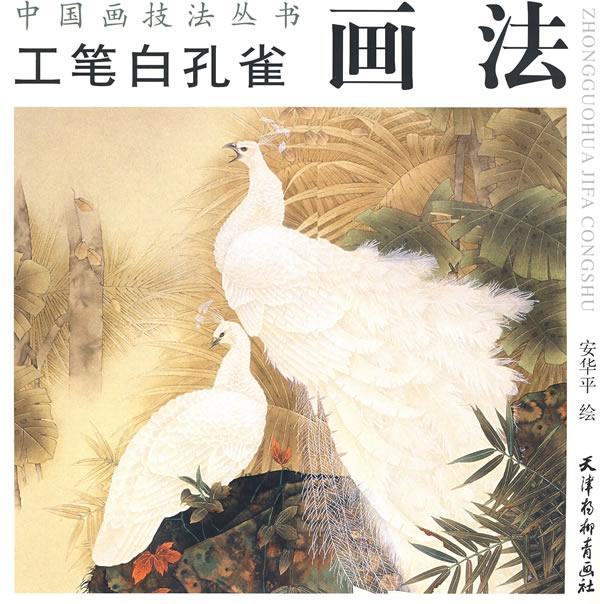工笔白孔雀画法 中国画技法 工笔孔雀画法 6 工笔白孔雀-白孔雀高清 图片
