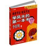 商业开运 居家开运:学风水的第一本书(李居明著)