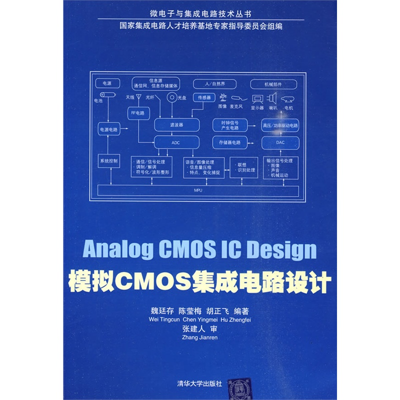 《模拟cmos集成电路设计》(魏廷存.)【简介