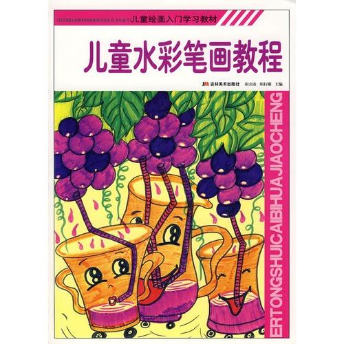 60 数量:-  儿童水彩笔画教程 钻石vip价:¥10.10 定价:¥11.