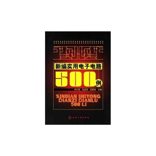 《新编实用电子电路500例》