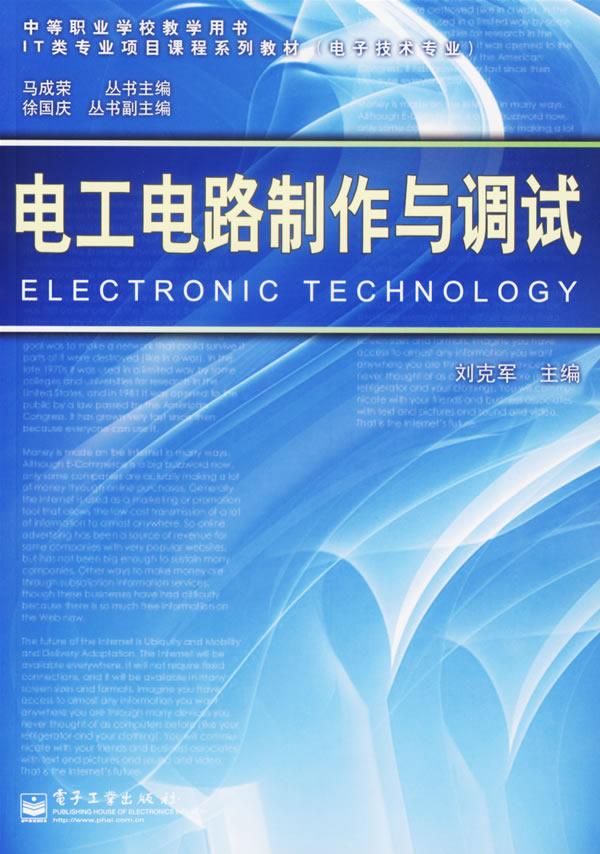 电工电路制作与调试(中等职业学校教学用书)