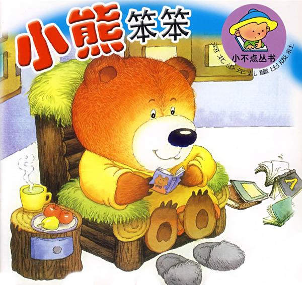 小不点丛书:小熊笨笨报价/图画故事书价格查询-智购网