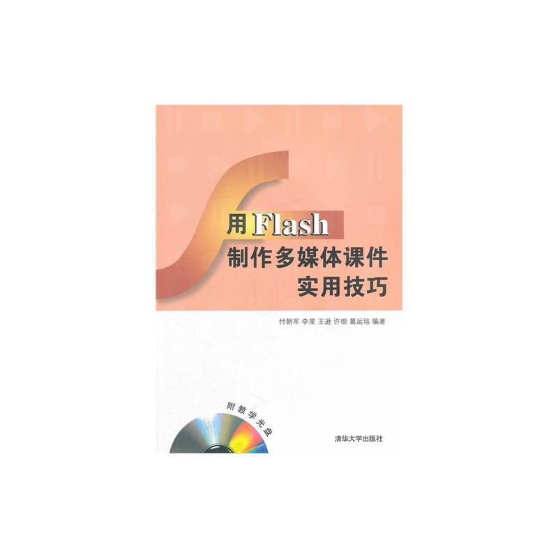 【E用Flash冷却多媒体教学实用技巧-附课件光别克老款gl8制作风扇安装步奏图片