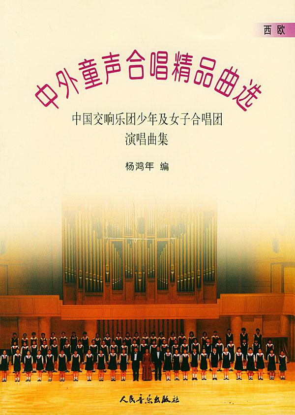 少年及女子合唱团演唱曲集(简谱) 京东商城图书 中外童声合唱精品曲选