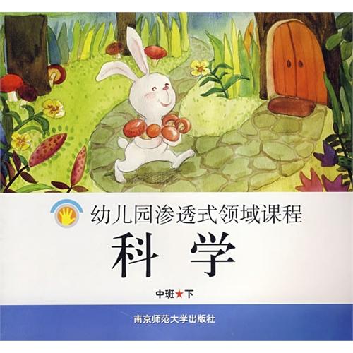 【幼儿园渗透式领域课程:科学(中班·下)图片】高清