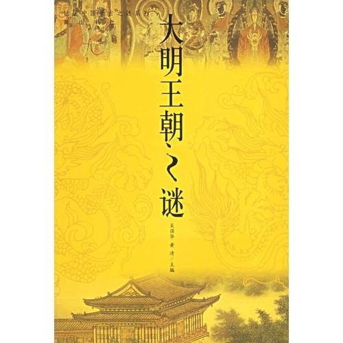 大明王朝之谜 话说中国千古之谜系列