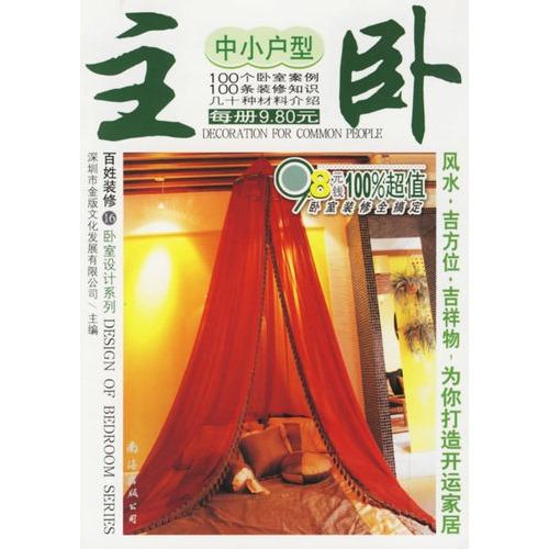 中小户型主卧 卧室设计系列 百姓装修图片 61343325号高清图片