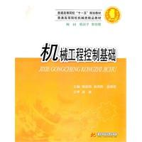 《机械工程控制基础(杨前明)》封面