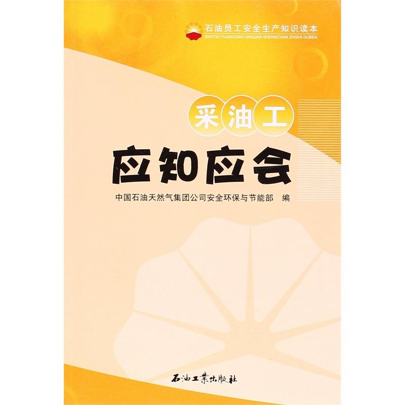 【石油员工安全生产知识读本:采油工应知应会