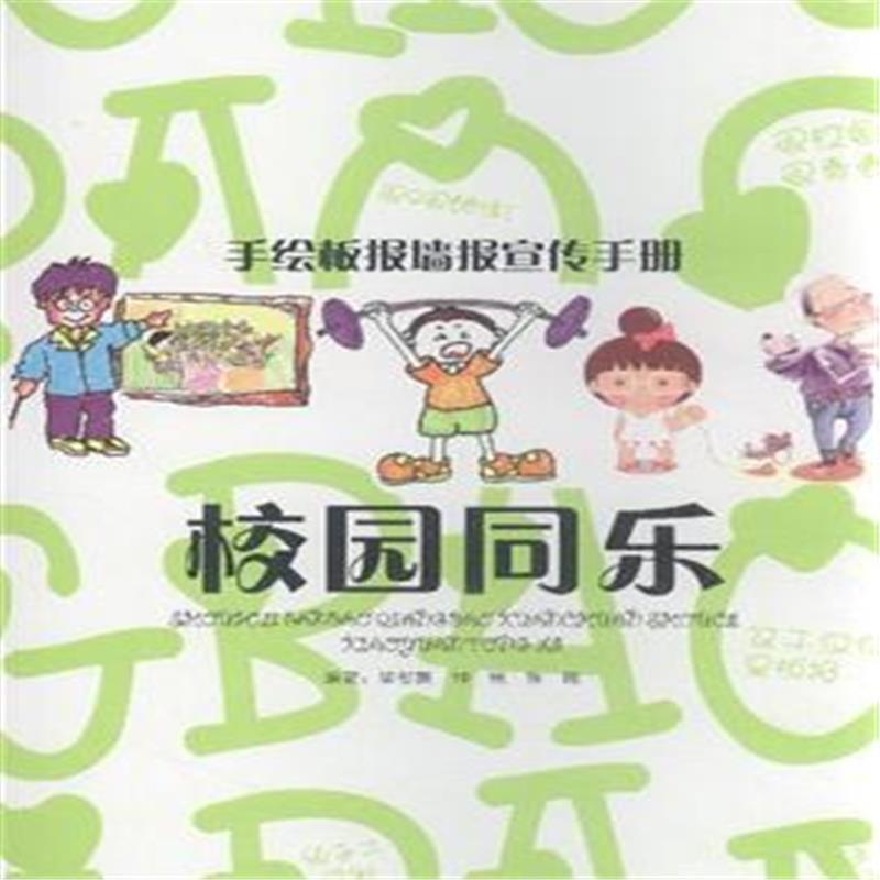 《校园同乐-手绘板报墙报宣传手册》梁智聚
