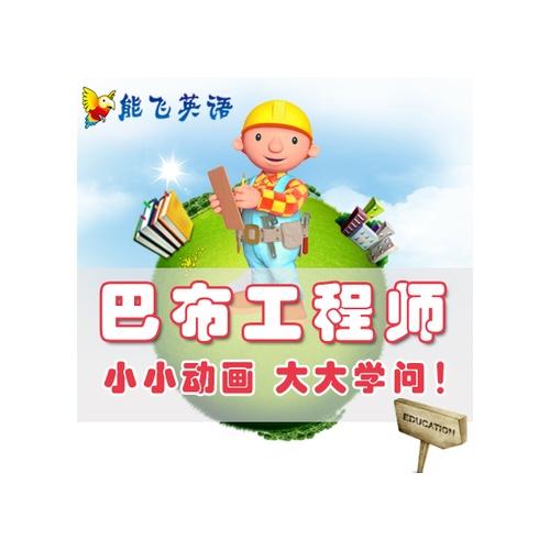 能飞看动画学英语巴布工程师 英文原版儿童少儿dvd动画片口语陪练