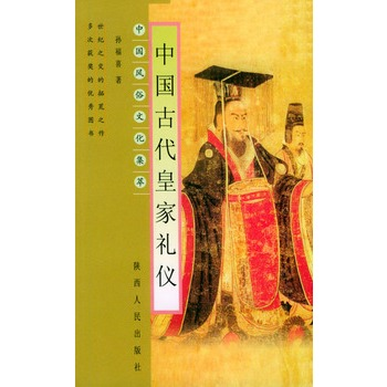 中国古代皇家礼仪——中国风俗文集萃