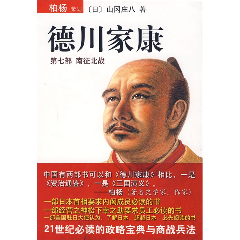 《德川家康:第七部 南征北战》[日]山冈庄八 著,李 译