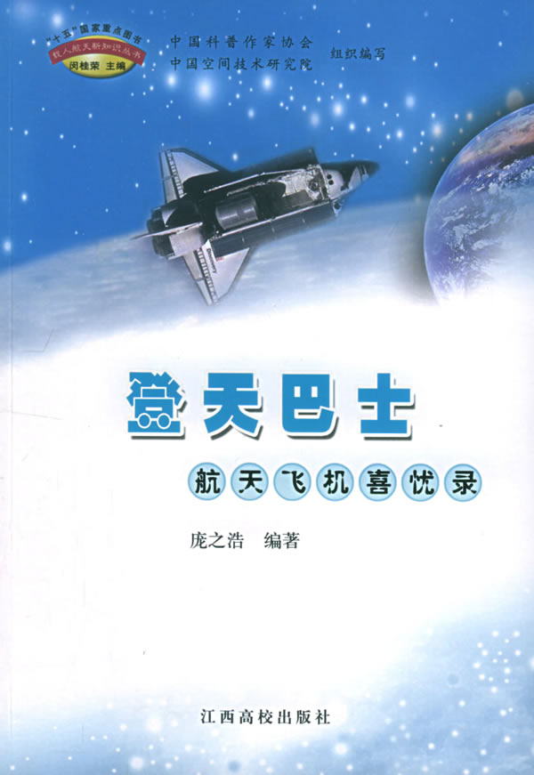【登天巴士:航天飞机喜忧录——载人航天新知识丛书