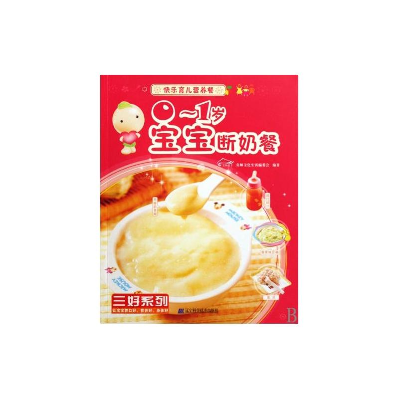 【0-1岁宝宝断奶餐\/快乐育儿营养餐 名师文化生