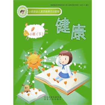 幼儿整理书物品步骤图