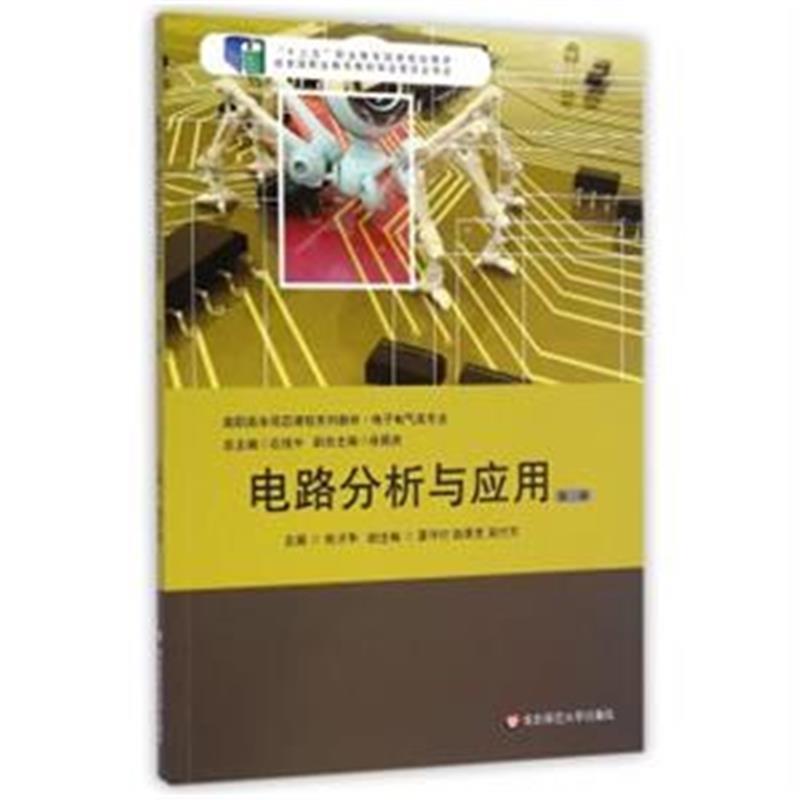 《电路分析与应用-第二版》张才华